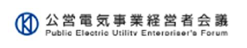 公益電気事業経営者会議